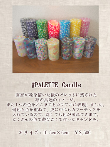 PALETTE Candle
