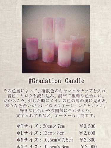Gradation Candle