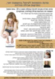 גלית קרניאל סדנאות לטיפול בהשמנת יתר הפר
