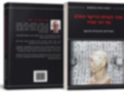 ספר הנקודות רוני ספיר.jpg