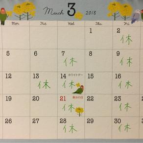 3月の営業日のご案内
