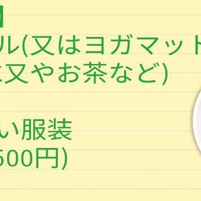 パルファンヨガ6月も開催決定☆