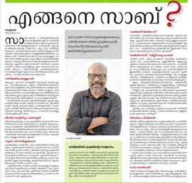 Malayalam Manorama Sab John Edathattil Article