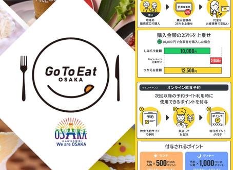 Go To Eat 参加のお知らせ