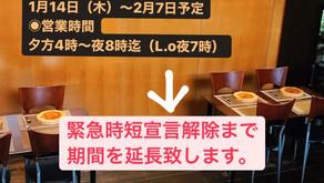 【 時短営業延長のお知らせ】