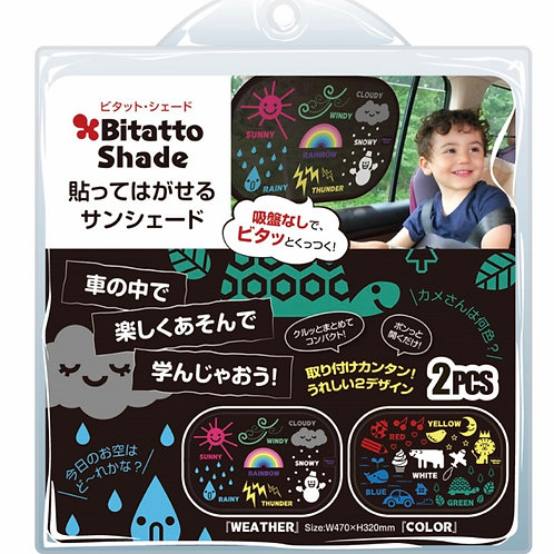 Bitatto sun shade (black 2pcs) 2 Pack, Car Shade, Window Shade .UV Protection, E