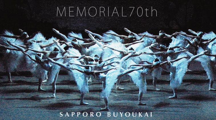 札幌舞踊会ウェブサイト制作