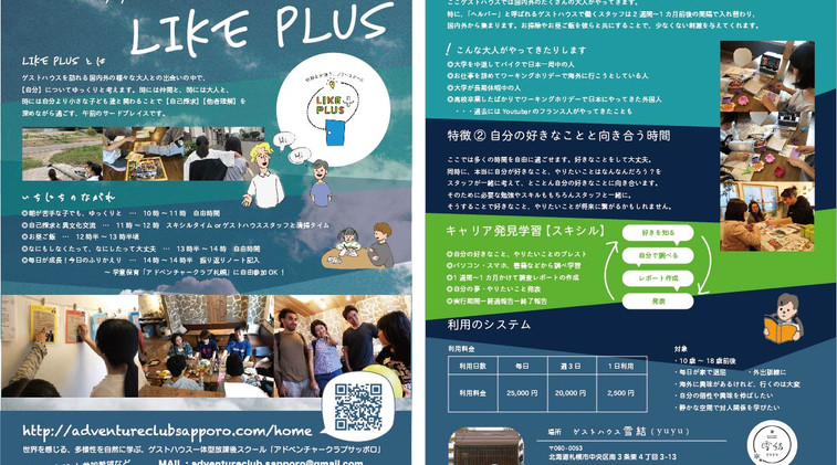 アドベンチャークラブ札幌 | LIKE PLUS
