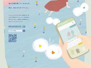 muneco 乳がんをやさしく伝えるウェブメディア ポスターイラスト、ウェブサイト制作