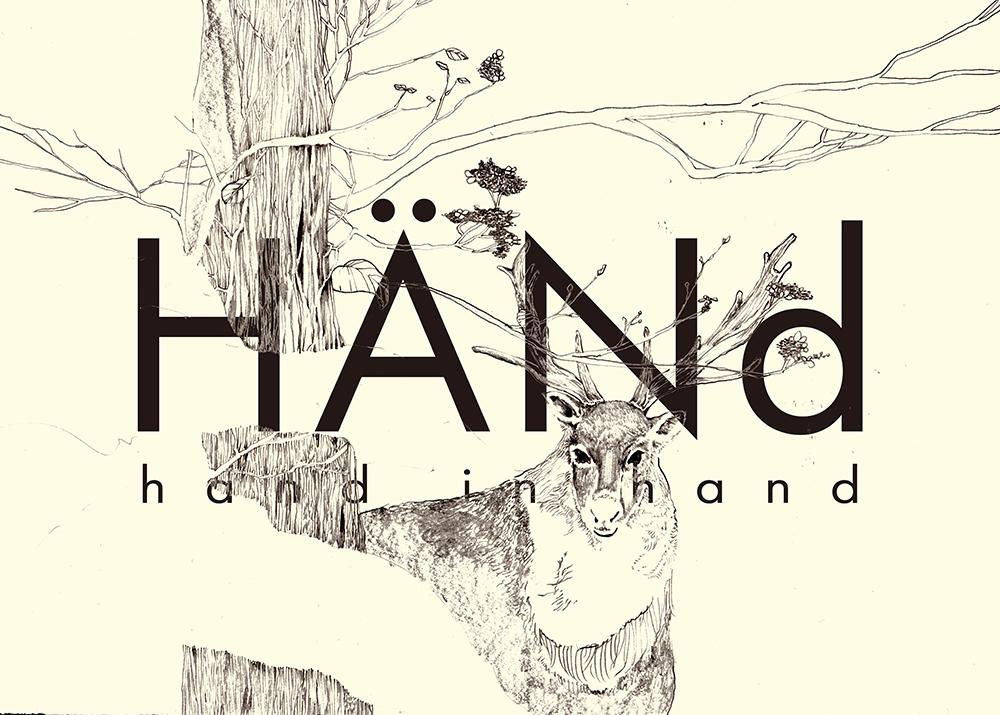 HÄNd (ハーンド)- hand in hand –