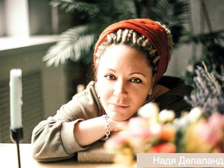 Знакомьтесь, член жюри литературного форума «Осиянное слово» Надя Делаланд.