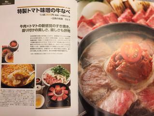 旭屋出版『繁盛店をつくるインパクトメニュー』に掲載されました。