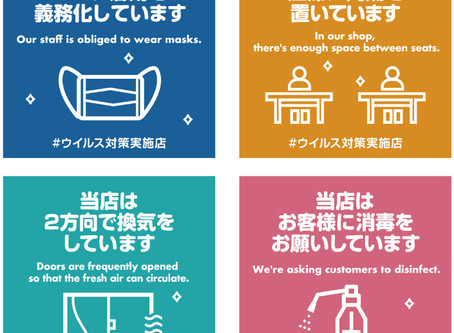 当店の新型コロナウィルス感染拡大防止への対策と方針