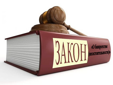 Последствия процедуры банкротства физического лица