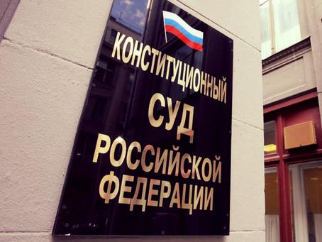 Конституционный суд защитил должников