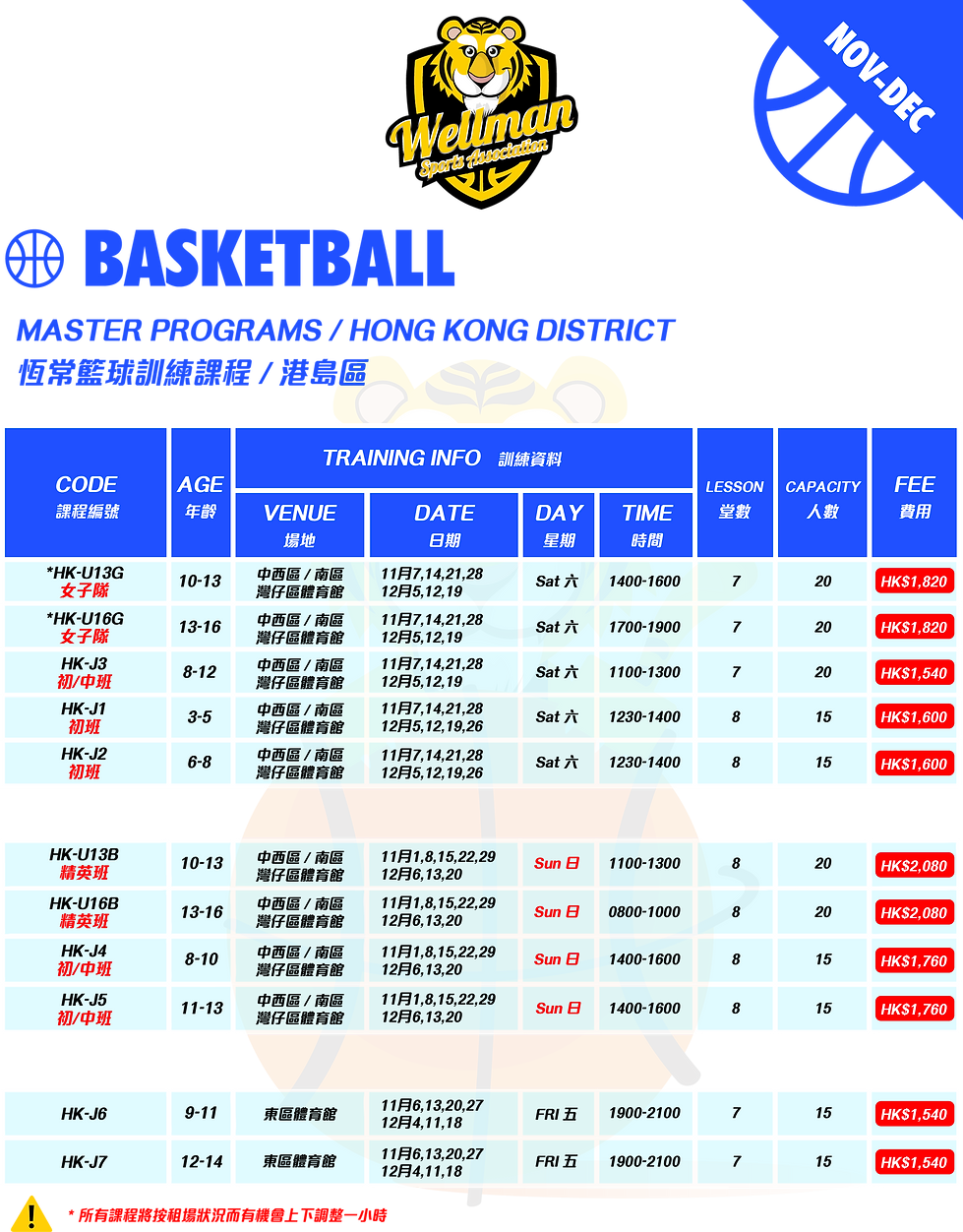 2020 Wellman_Master_Program_HK (Nov-Dec)