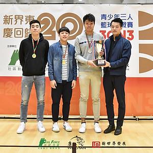 2017新界東慶回歸20周年青少年3人籃球挑戰賽 (大埔區)