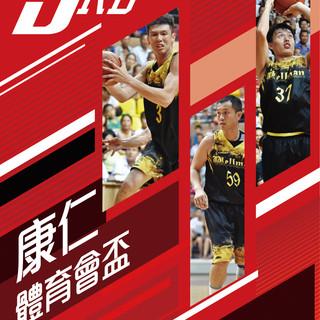 2018 武.港兩地交流「康仁體育會盃」