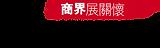 商界展關懷logo 19-20.png