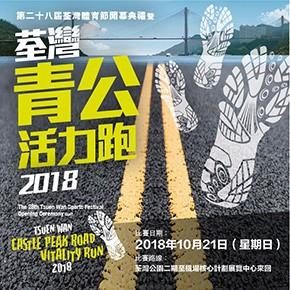 荃灣青公活力跑 2018