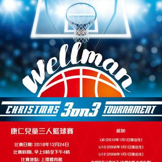 康仁兒童三人籃球賽