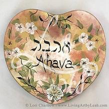 Heart Platter - Ahava (Love)
