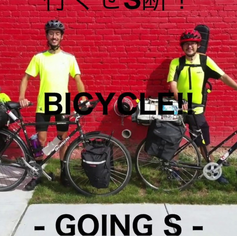 Bicycle~自転車~