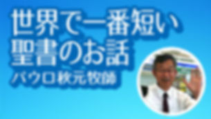 bt_seishonohanashi_.jpg