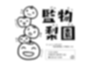 手土産袋ロゴ.png