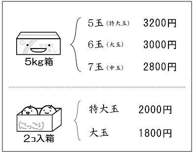 にっこりFAX注文用.jpg