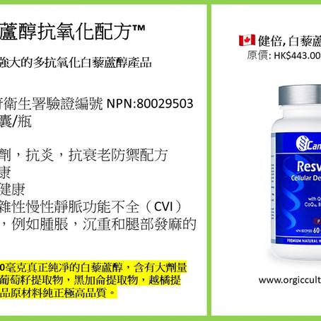 #白藜蘆醇(Resveratrol)是多酚類抗氧化素,存在於🍇葡萄、🍓莓果、🥜花生等果實中,是植物所分泌的抗病毒素。