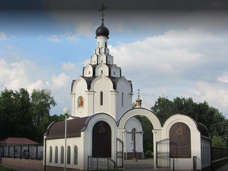 """#26 Храм Иконы Божией Матери """"Взыскание Погибших"""" (Минск)"""