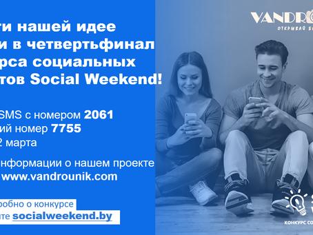 Команда Vandrounik принимает участие в конкурсе социальных проектов