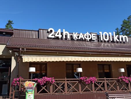 "#20 Кафе ""101 km"" (трасса Витебск-Минск)"