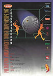 12 1995 Women's Prog.jpg