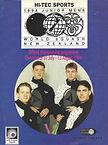 08 1994 Prog Cover.jpg