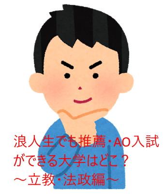 浪人生でも推薦・総合型(旧AO)入試ができる大学はどこ?~立教・法政編~