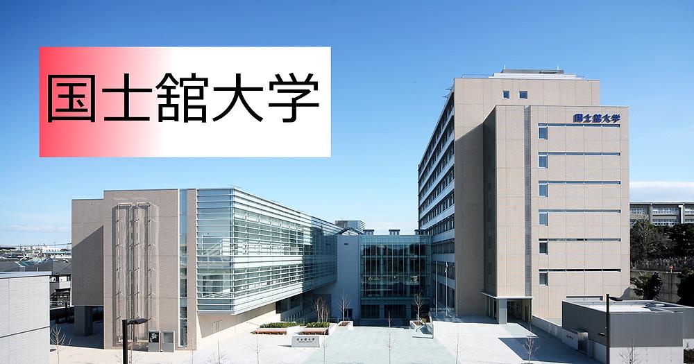 入試 国士舘 大学