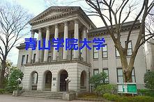 青山学院大学_edited.jpg