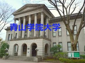 【過去問解説】青山学院大学 総合文化政策学部 小論文 2020
