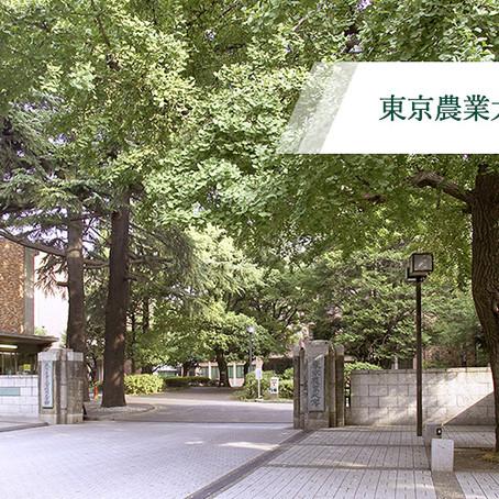 東京農業大学の総合型(旧AO)入試出願は評定平均値が不要!・・・な入試がある