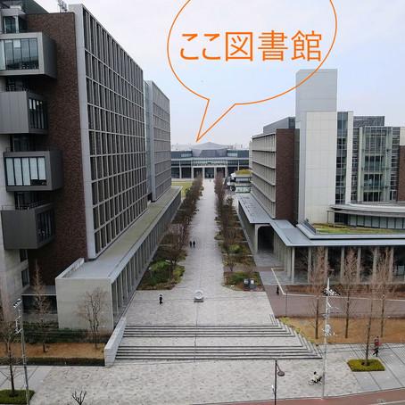 江戸川区・葛飾区から近い大学を紹介します!<場所も大事!>