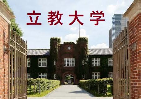 【詳しい】立教大学の特別「自由選抜」入試対策(全学部)
