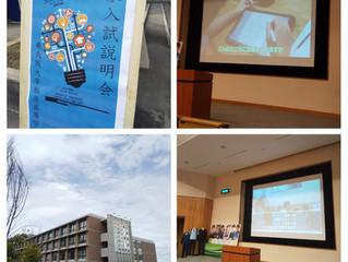 参加してきました、学校説明会⑥~東大阪大学柏原高校