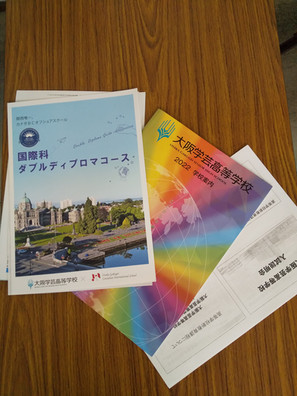 参加してきました、学校説明会④~大阪学芸高校