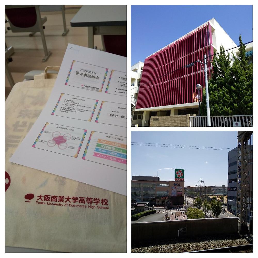 大学 学校 商業 大阪 高等