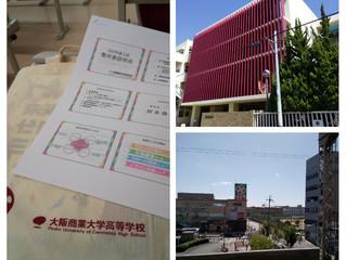学校説明会⑧「大阪商業大学高校」