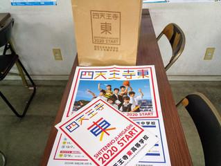 「四天王寺東高校」説明会に参加。