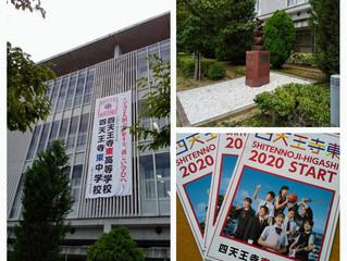 2020・参加してきました、学校説明会⑦「四天王寺東高校」