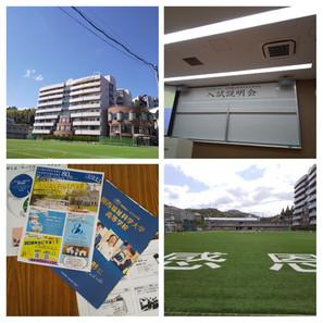 参加してきました、学校説明会⑤~関西福祉科学大学高校